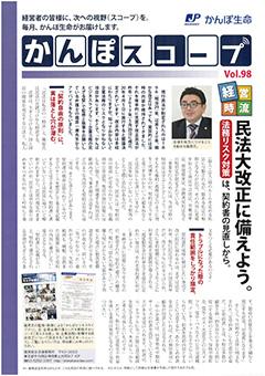 かんぽ生命様発行「かんぽスコープ」vol.98