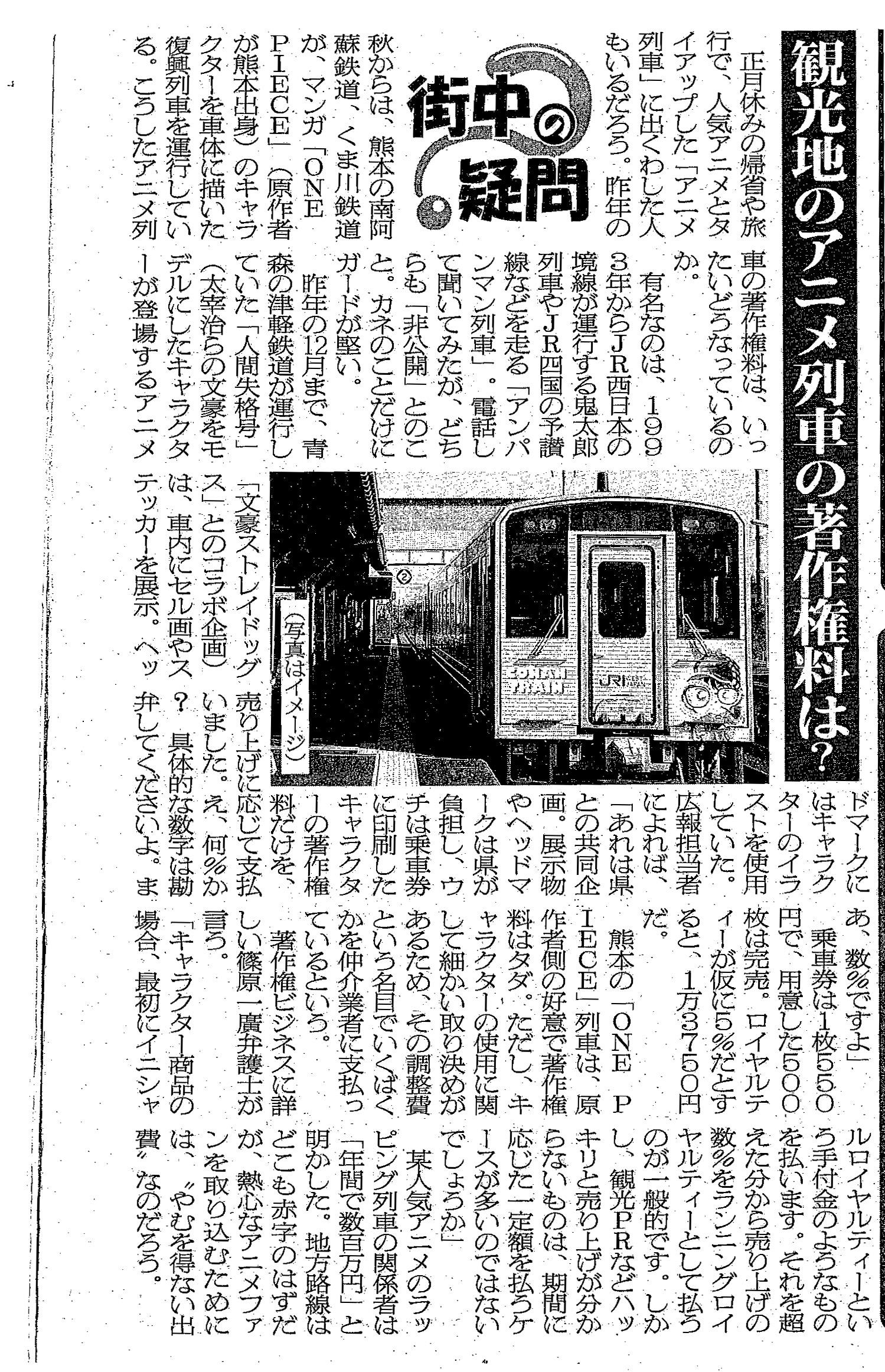 日刊ゲンダイ様 平成29年1月7日