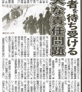 日刊ゲンダイ様 平成29年3月30日