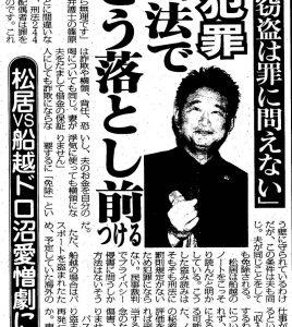 日刊ゲンダイ様 平成29年7月15日