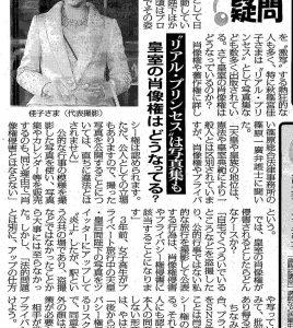 日刊ゲンダイ様 平成29年8月21日
