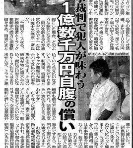 日刊ゲンダイ様 平成29年10月14日