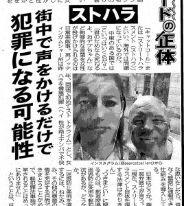 日刊ゲンダイ様 平成29年10月23日