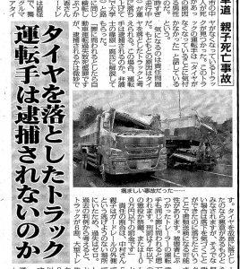 日刊ゲンダイ様 平成29年10月25日