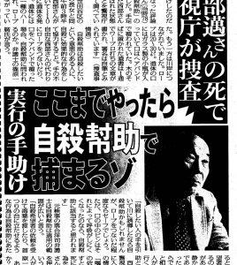 日刊ゲンダイ様 平成30年3月17日