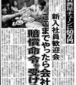 日刊ゲンダイ様 平成30年4月25日