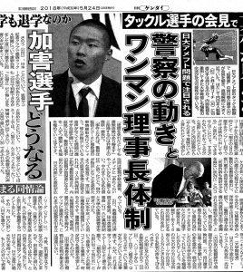 日刊ゲンダイ様 平成30年5月24日
