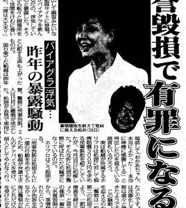 日刊ゲンダイ様 平成30年5月26日