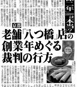 日刊ゲンダイ様 平成30年6月7日